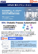 UiPath with KDDI